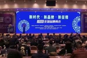 """恒洁荣膺""""2018中国卫生陶瓷行业标志性品牌""""泸州"""